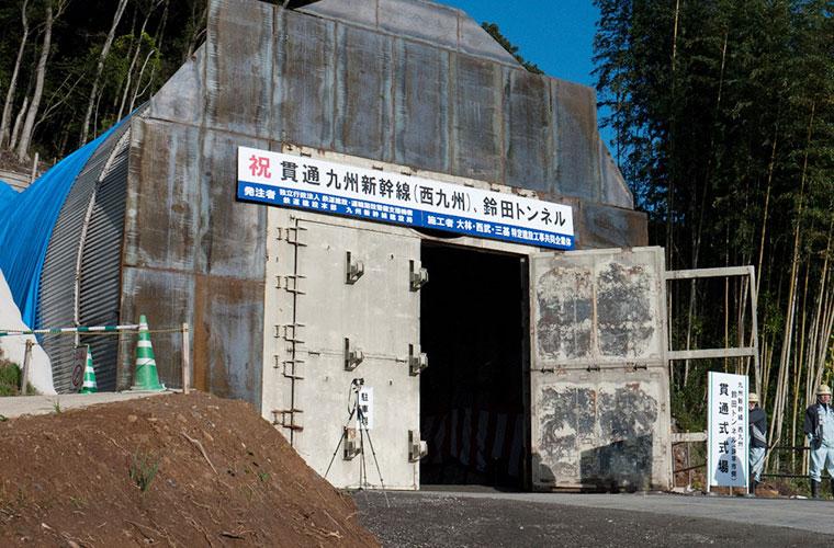 九州新幹線(西九州)鈴田トンネル他工事